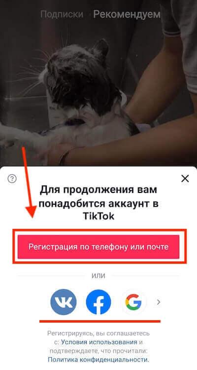 Как зарегистрироваться в ТикТок