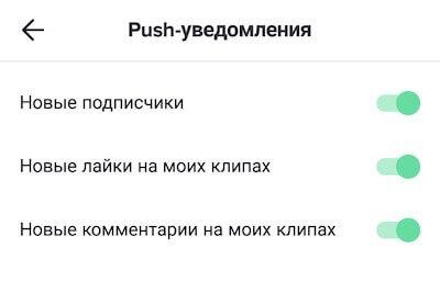 Push ТикТок