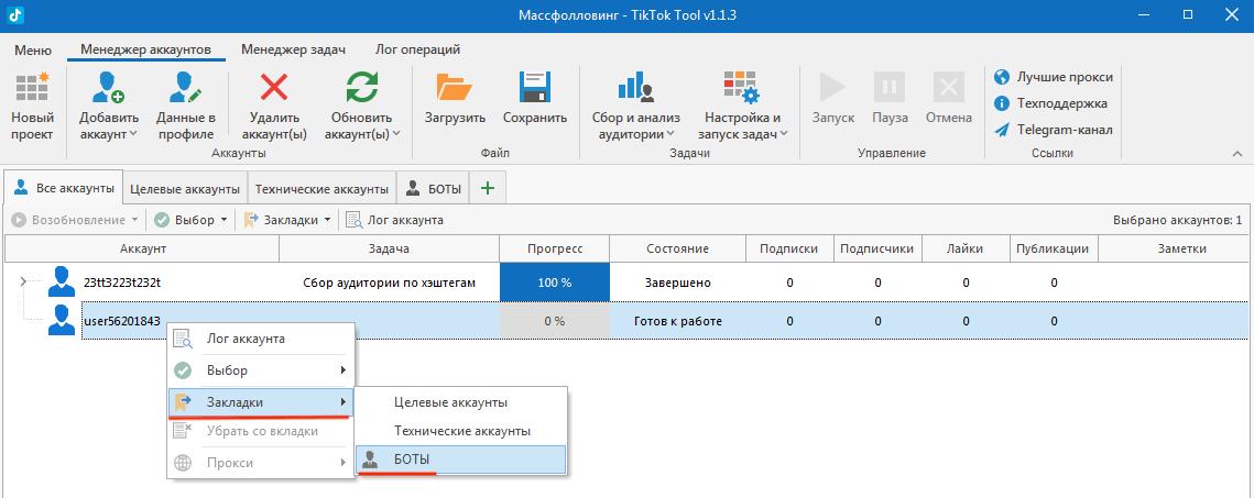 Управление аккаунтами в ТикТок