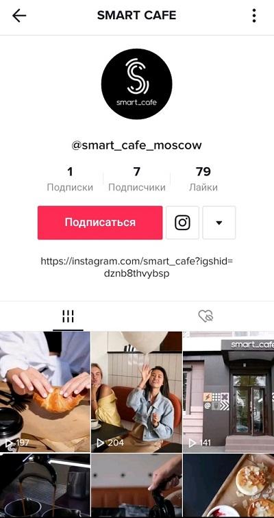 канал кофейни в Тик ток