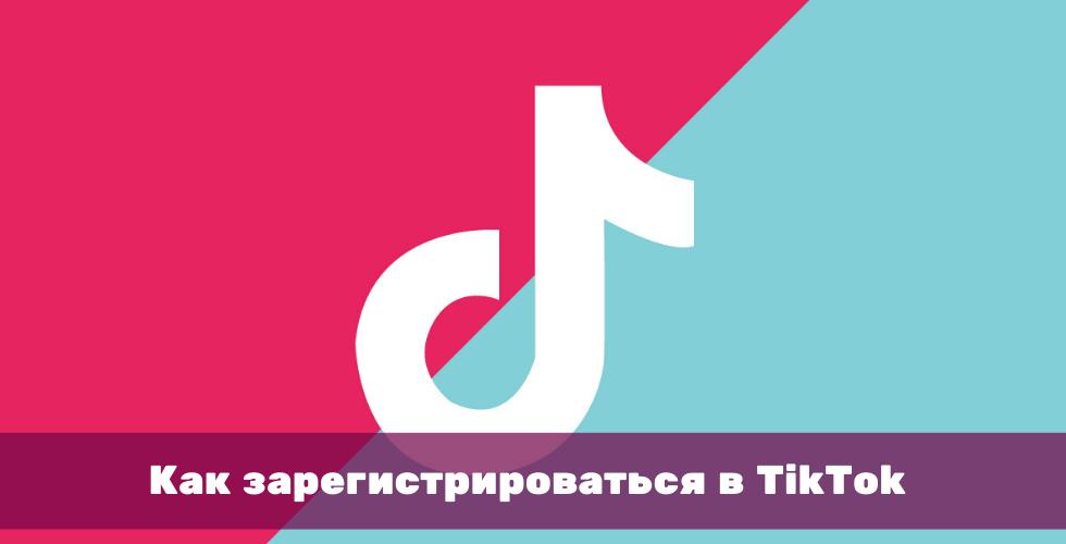 Регистрация в Тик-Ток: как скачать и установить приложение TikTok на телефон