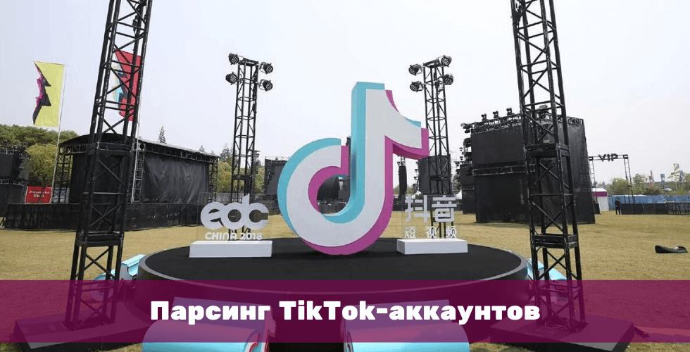 Парсинг TikTok-аккаунтов