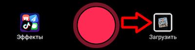 Загрузка видео