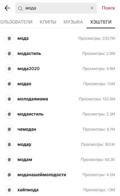 Самые популярные хэштеги в ТикТок