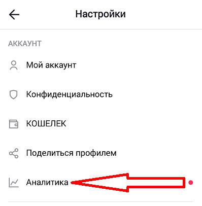 Аналитика аккаунта в ТикТок
