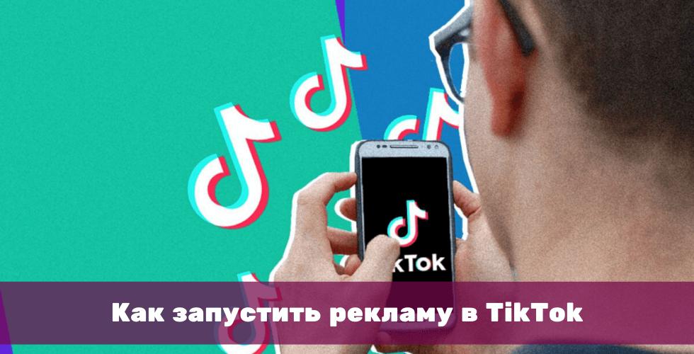 Как сделать рекламу в TikTok: пошаговая инструкция