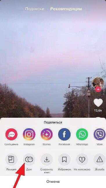 Как сделать совместное видео в ТикТок