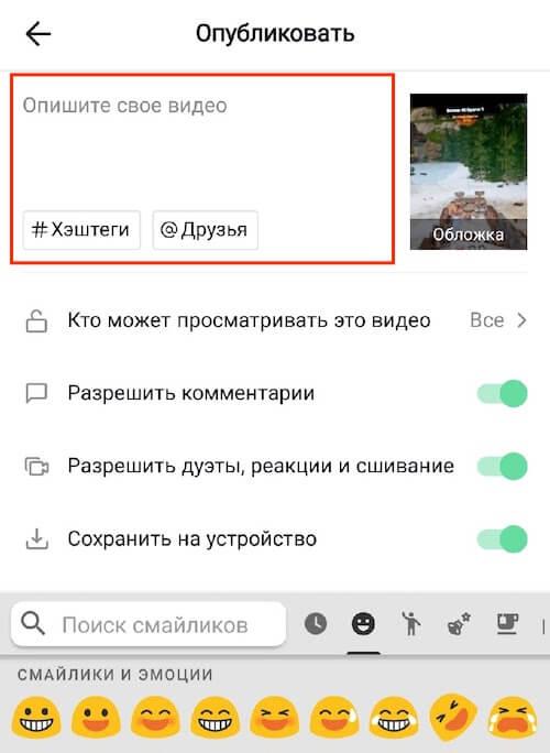 Как добавить описание видео в Тик Ток