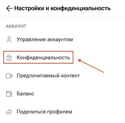 Где находятся личные сообщения в ТикТок