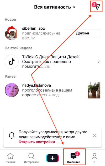 Как открыть личные сообщения в ТикТок