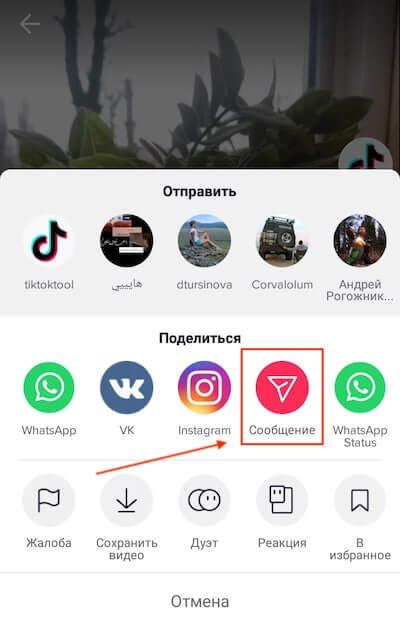 Как отправит видео в сообщения