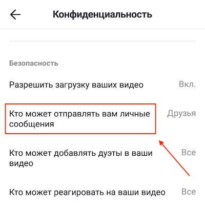 Как включить личные сообщения в ТикТок
