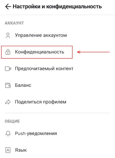 Настройка конфиденциальности в ТикТок