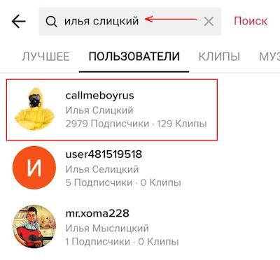 Как найти пользователя в Тик Ток