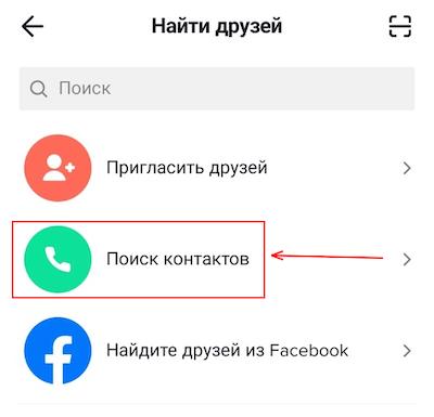 Поиск контактов в Тик Ток