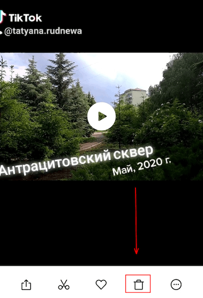 Можно ли удалить видео из ТикТок