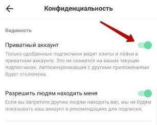 Как включить приватный аккаунт в ТикТок