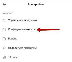 Настройка приватности в ТикТок