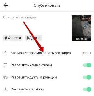 Закрытое видео в ТикТок