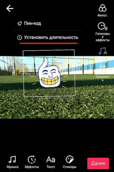 Как прикрепить стикер на видео в ТикТок