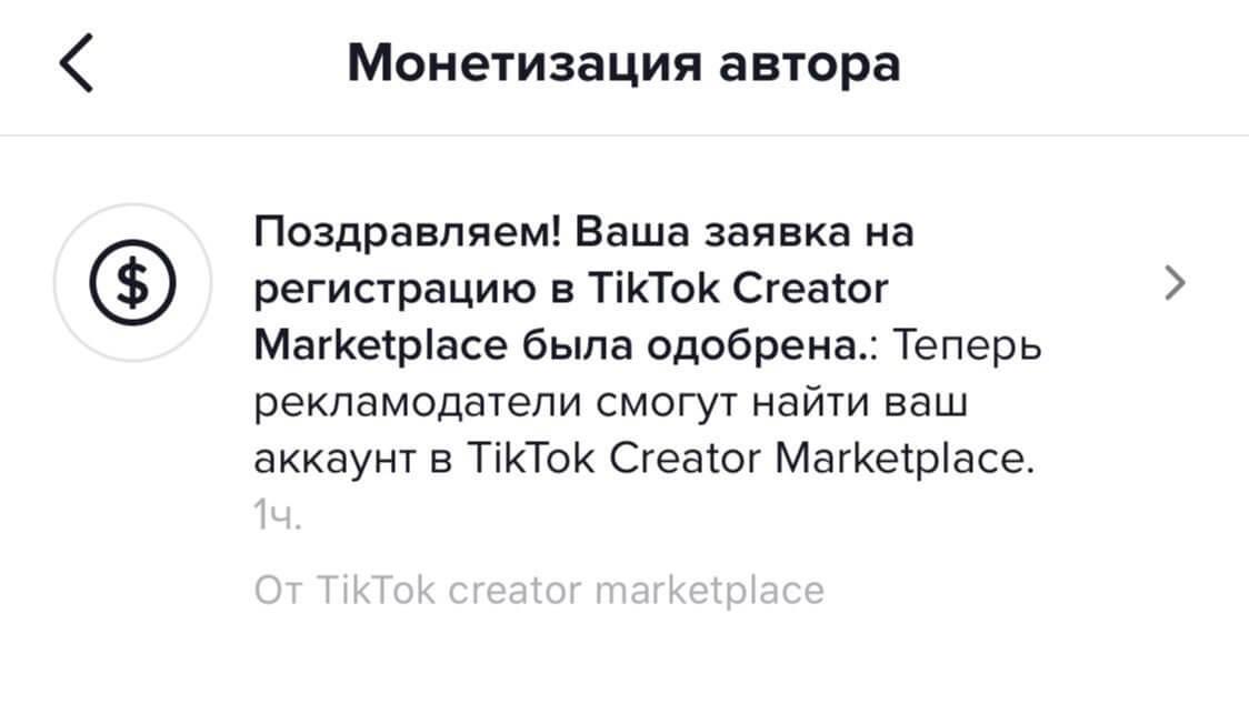 Монетизация в ТикТок