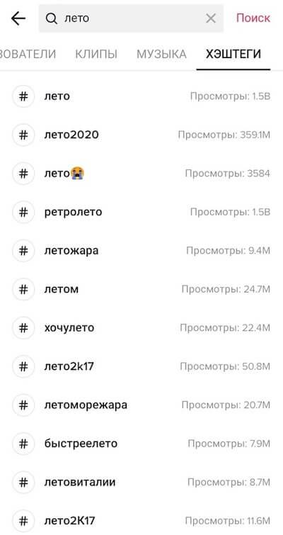 Хэштеги в тикток для привлечения подписчиков