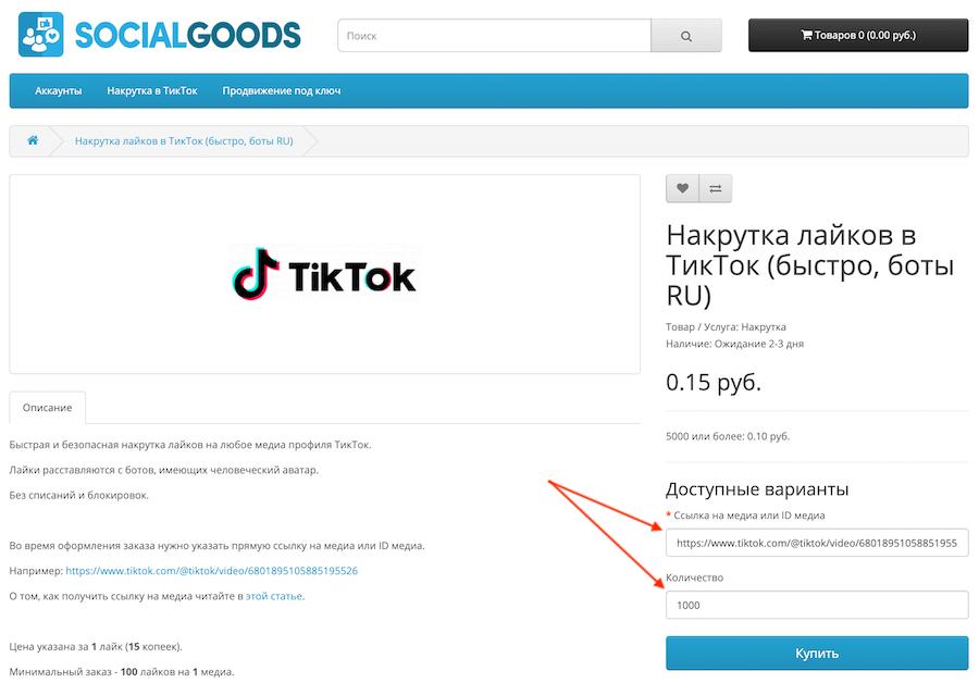 Накрутка лайков в ТикТок