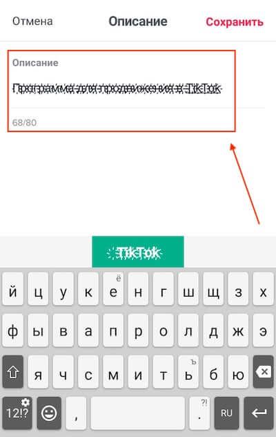 Как добавить красивый шрифт в описание профиля ТикТок