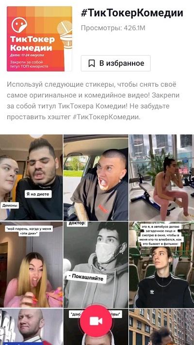 ТикТокерКомедии