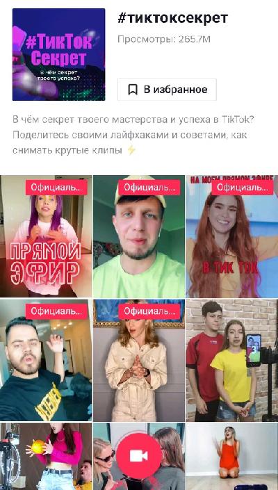 ТикТокСекрет