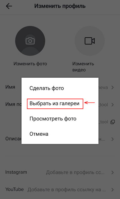 Как установить фото на аватар в ТикТок