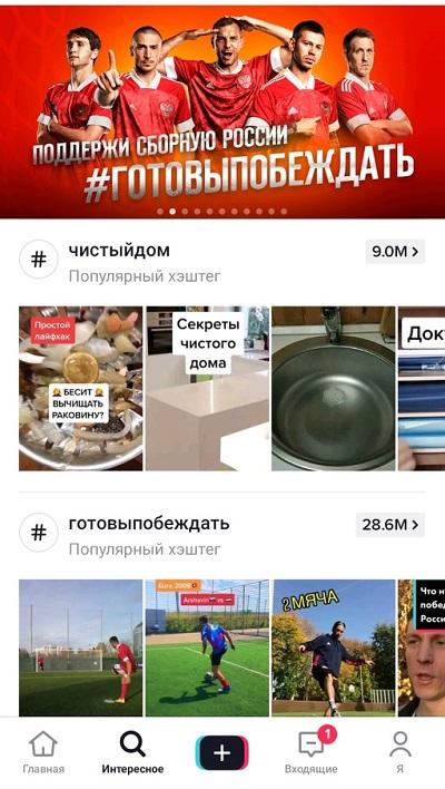 Интерфейс ТикТок