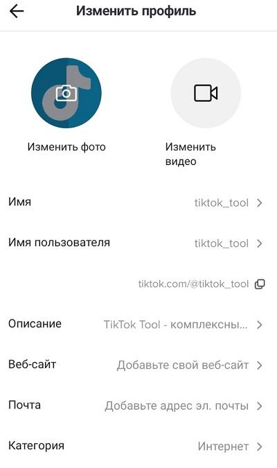Как изменить профиль в ТикТок