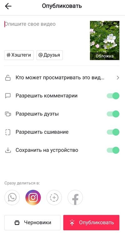 Публикация видео в ТикТок