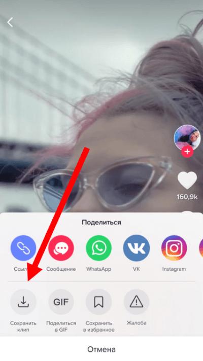Как бесплатно скачать видео из ТикТок
