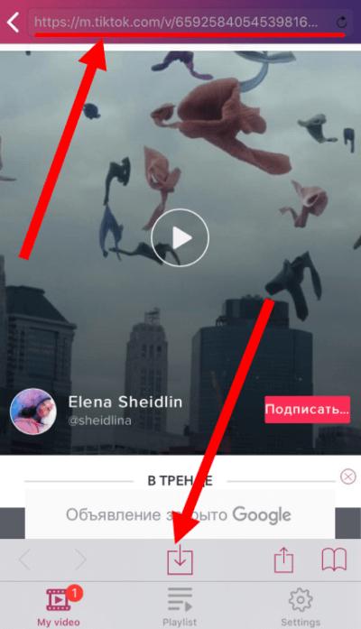 Как скачать клип из ТикТок