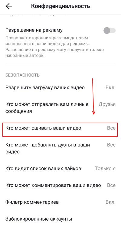Как запретить шить Ваши видео в ТикТок