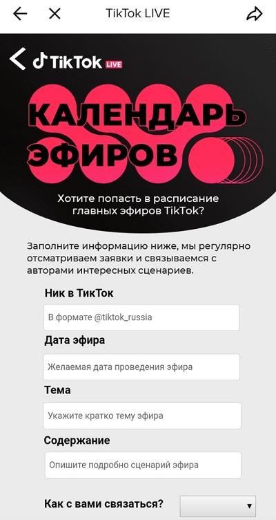 Календарь эфиров в ТикТок