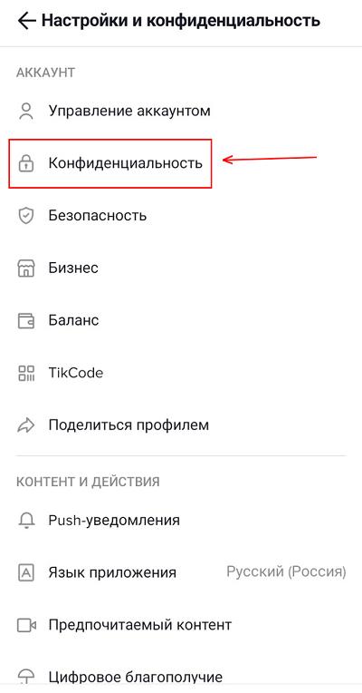 Как включить сообщения в ТикТок